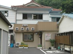 横浜の温泉