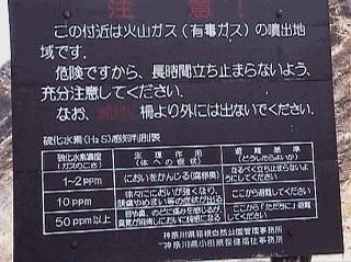箱根大涌谷の火山性ガスの注意を呼びかける掲示板