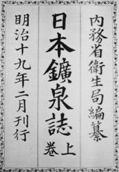 日本鉱泉誌