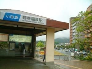 鶴巻温泉(化石海水型温泉)