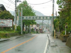七沢温泉(深層地下水型温泉)