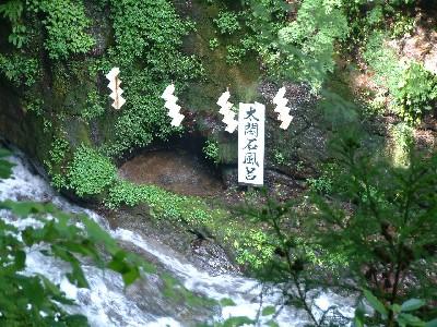 箱根底倉にある太閤秀吉が使ったとされる「太閤石風呂」