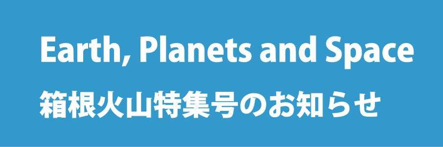 箱根火山特集号の紹介