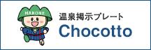 温泉提示プレート Chocotto