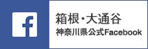 県公式Facebookページ(箱根・大涌谷)