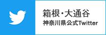 県公式Twitterアカウント(箱根・大涌谷)